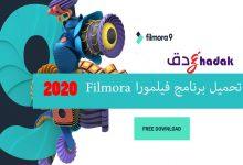 تحميل برنامج فيلمورا Filmora 9