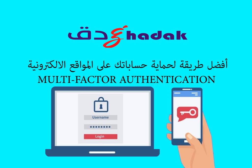 خاصية المصادقة الثنائية أفضل طريقة لحماية حساباتك على المواقع الالكترونية