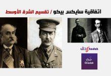 صورة اتفاقية سايكس بيكو The Sykes-Picot Agreement