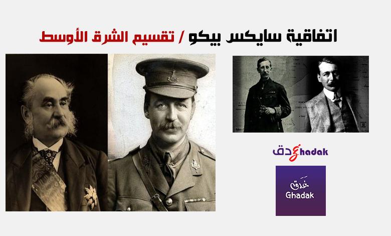اتفاقية سايكس بيكو The Sykes-Picot Agreement