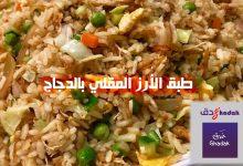 صورة طبق الأرز المقلي بالدجاج