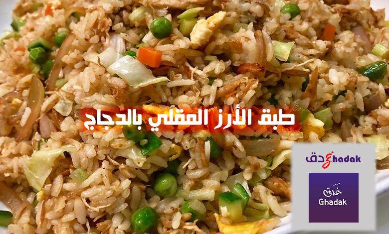 طبق الأرز المقلي بالدجاج