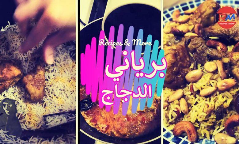 Photo of برياني الدجاج بطريقة سهلة وسريعة
