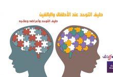 صورة ما هو مرض طيف التوحد وأعراضه وعلاجه