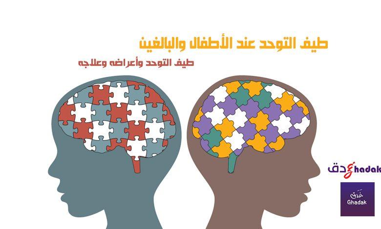 طيف التوحد وأعراضه وعلاجه