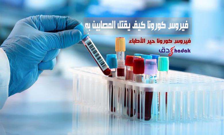 فيروس كورونا كيف يقتل المصابين به