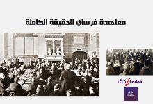 صورة معاهدة فرساي الحقيقة الكاملة