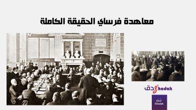Photo of معاهدة فرساي الحقيقة الكاملة