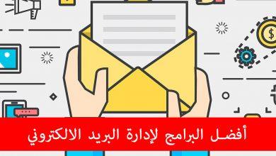 صورة أفضل البرامج لإدارة البريد الالكتروني