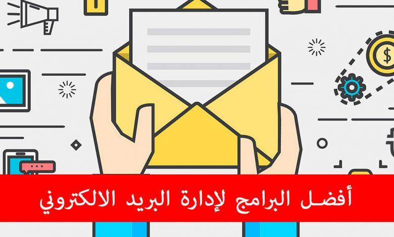 أفضل البرامج لإدارة البريد الالكتروني