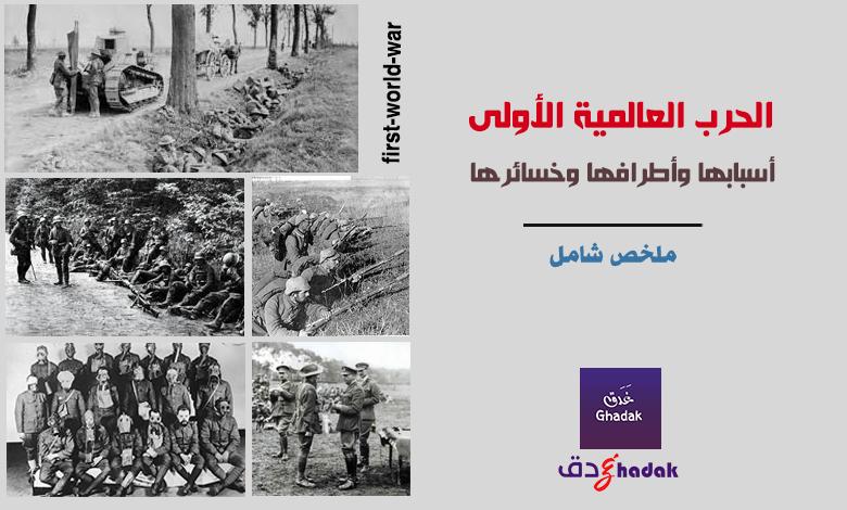 الحرب العالمية الأولى ملخص شامل