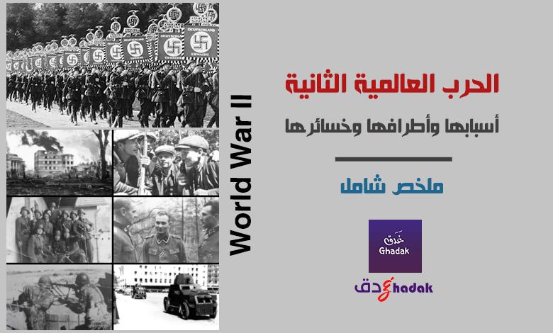 الحرب العالمية الثانية ملخص شامل