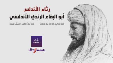 صورة أبو البقاء الرندي الأندلسي شاعر أندلسي