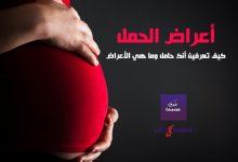 Photo of ما هي أعراض الحمل ومما تنشأ