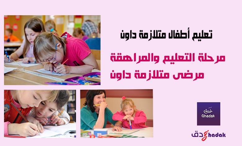 تعليم أطفال متلازمة داون