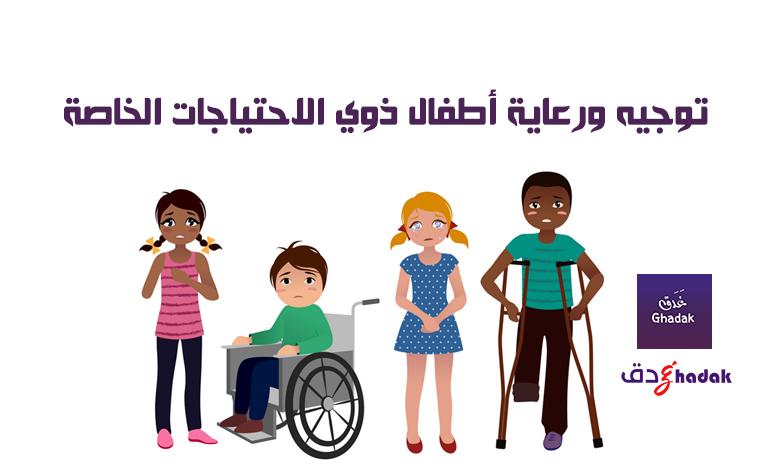 توجيه ورعاية أطفال ذوي الاحتياجات الخاصة