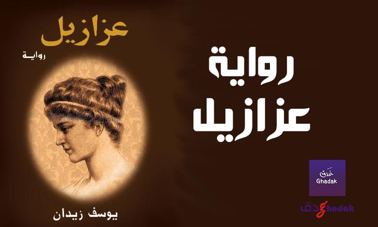 رواية عزازيل للكاتب يوسف زيدان
