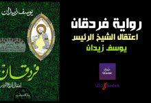 Photo of مراجعة رواية فردقان للكاتب يوسف زيدان