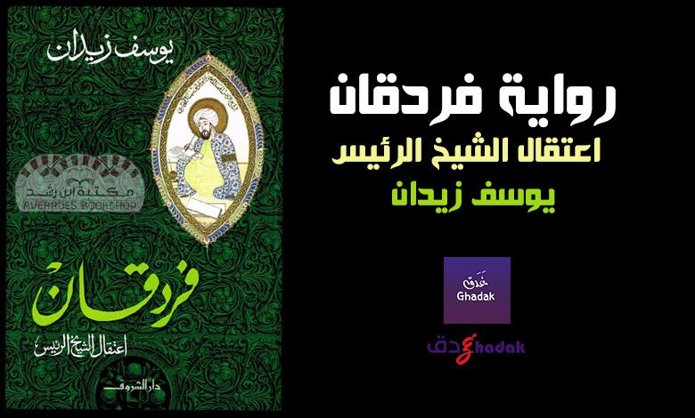 رواية فردقان للكاتب يوسف زيدان