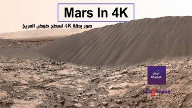 صورة صور بدقة 4K لسطح كوكب المريخ