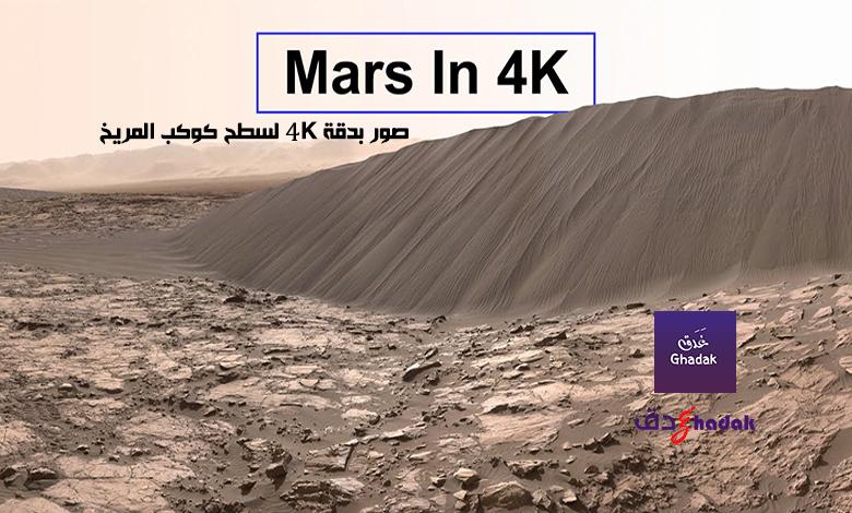 صور بدقة 4K لسطح كوكب المريخ