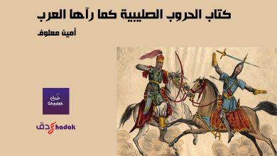 Photo of كتاب الحروب الصليبية كما رآها العرب