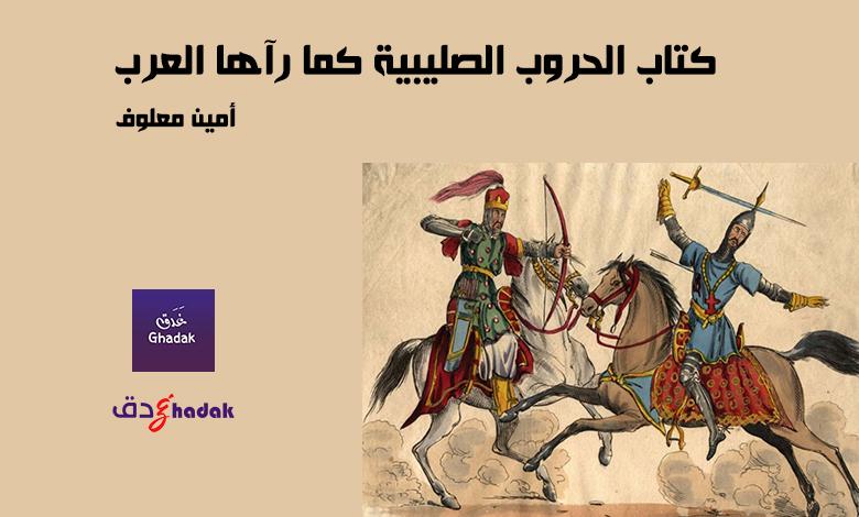 كتاب الحروب الصليبية كما رآها العرب