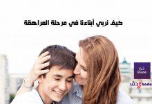 Photo of كيف نربي أبناءنا في مرحلة المراهقة