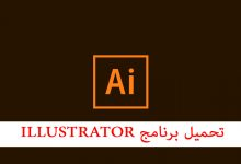 Photo of تحميل برنامج اليستريتور Illustrator