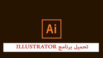 صورة تحميل برنامج اليستريتور Illustrator
