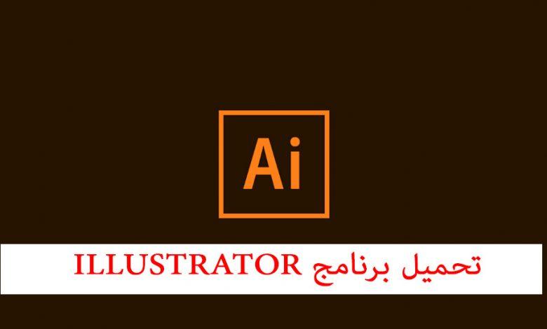 Illustrator تحميل برنامج