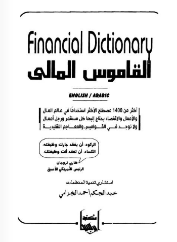 القاموس المالي