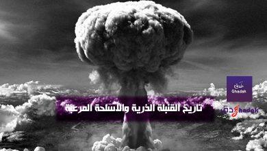Photo of تاريخ القنبلة الذرية والأسلحة المرعبة