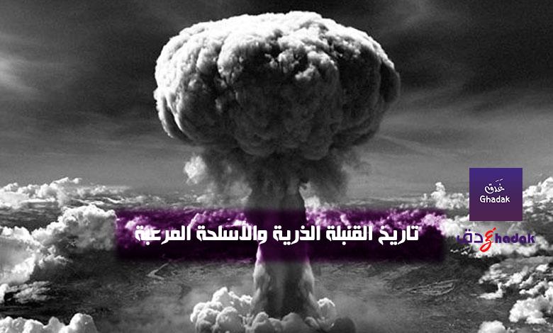 تاريخ القنبلة الذرية والأسلحة المرعبة