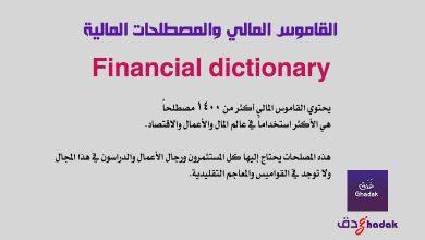 صورة تحميل القاموس المالي والمصطلحات المالية