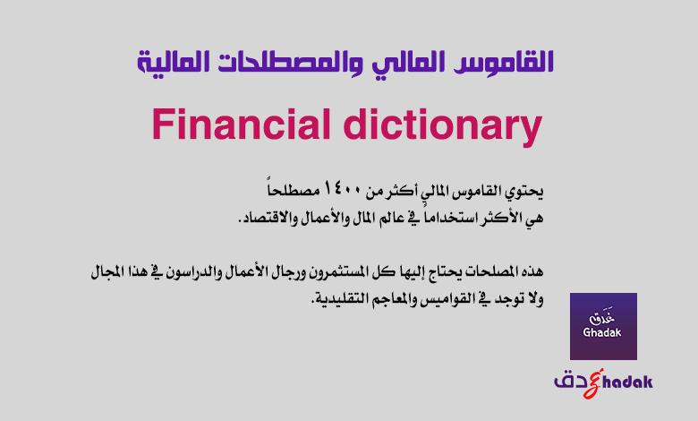 تحميل القاموس المالي والمصطلحات المالية