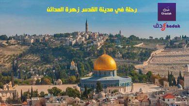 صورة رحلة في مدينة القدس زهرة المدائن