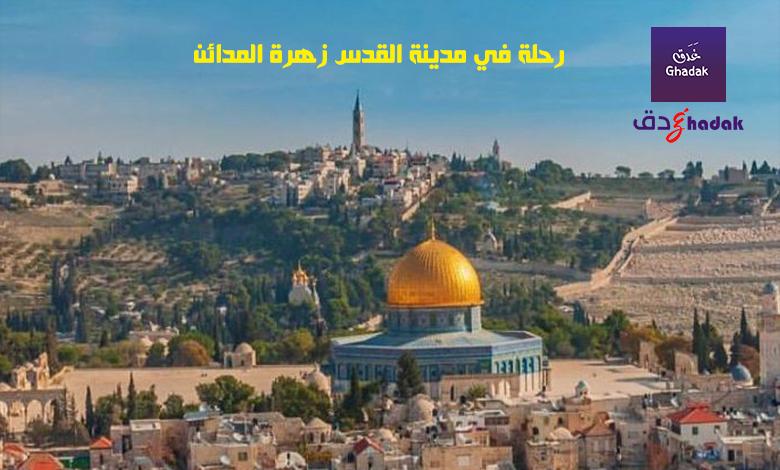 رحلة في مدينة القدس زهرة المدائن