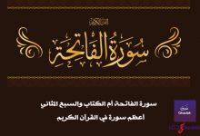 Photo of سورة الفاتحة أم الكتاب والسبع المثاني