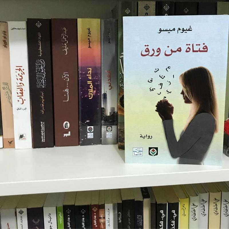 صدرت رواية فتاة من ورق عام 2010