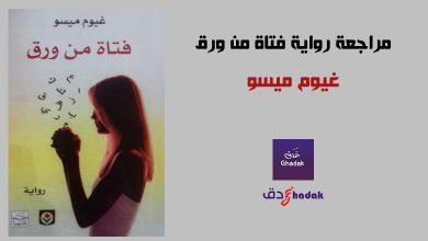Photo of مراجعة رواية فتاة من ورق
