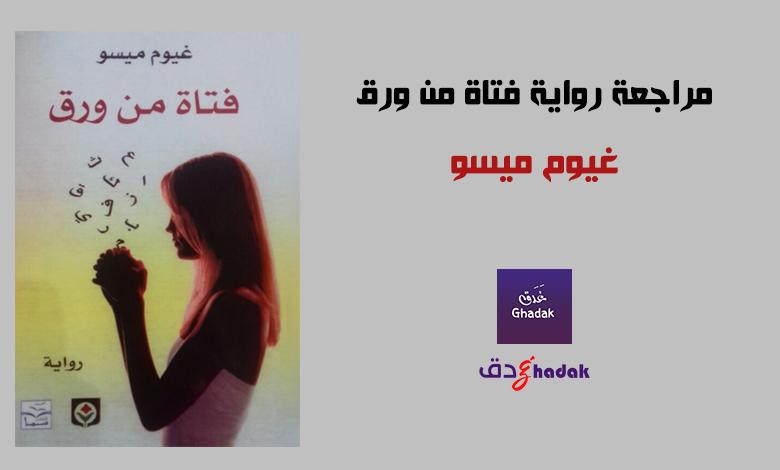مراجعة رواية فتاة من ورق