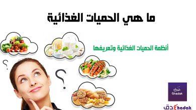 الحميات الغذائية والأنواع المختلفة