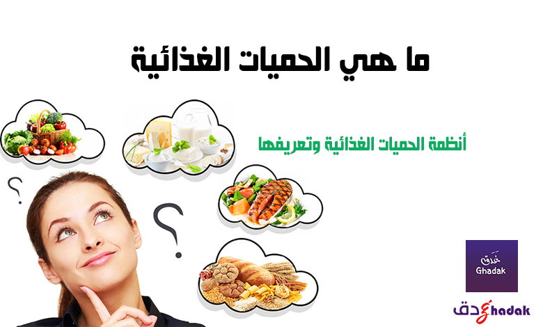 صورة الحميات الغذائية والأنواع المختلفة