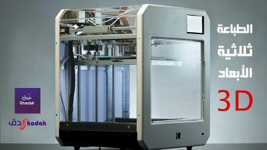 صورة الطباعة ثلاثية الأبعاد تعريف شامل