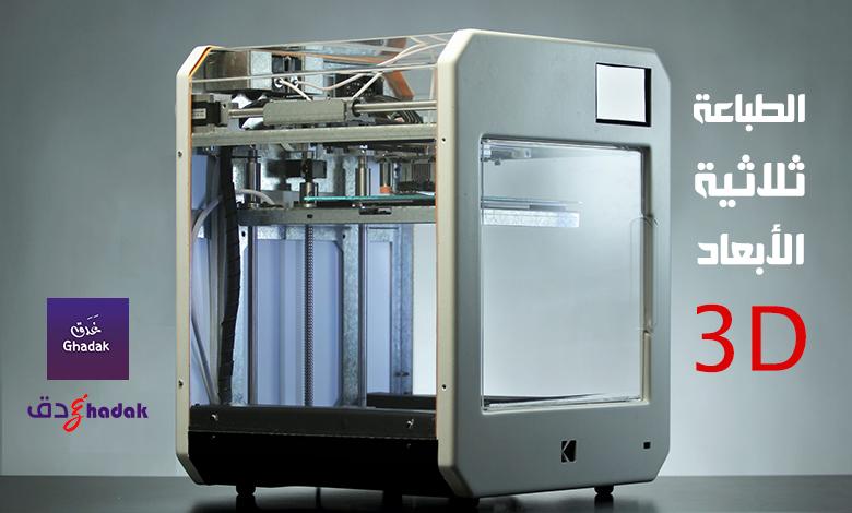 الطباعة ثلاثية الأبعاد تعريف شامل