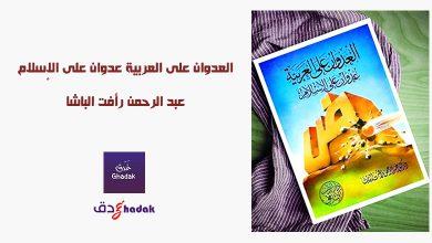 صورة وصف كتاب العدوان على العربية عدوان على الإسلام