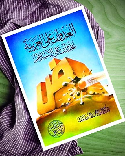 تحميل كتاب العدوان على العربية عدوان على الإسلام