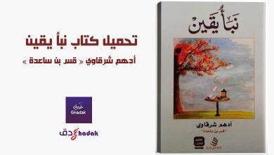 صورة تحميل كتاب نبأ يقين – أدهم شرقاوي