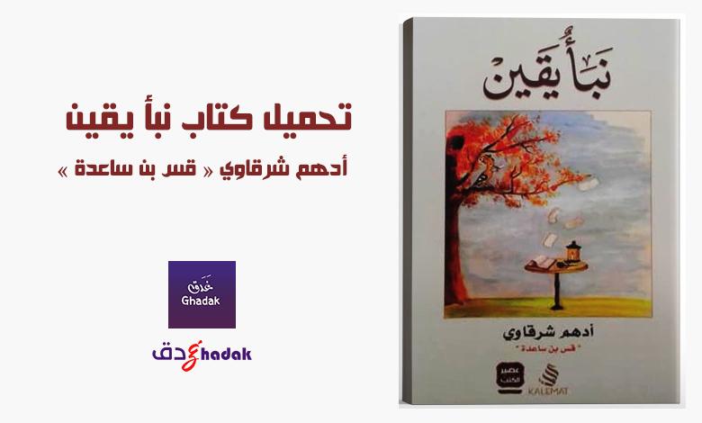 تحميل كتاب نبأ يقين - أدهم شرقاوي